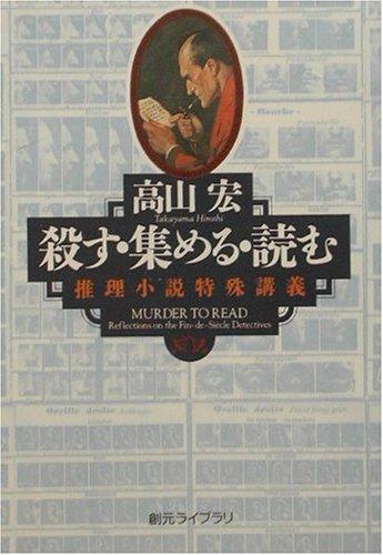 殺す・集める・読む―推理小説特殊講義 (創元ライブラリ)