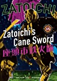 Zatoichi the Blind Swordsman, Vol. 15 - Zatoichi's Cane Sword