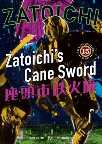 Zatoichi the Blind Swordsman, Vol. 15 - Zatoichi's Cane -