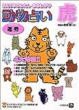 動物占い 虎―2001年のわたしまるわかり (小学館文庫)