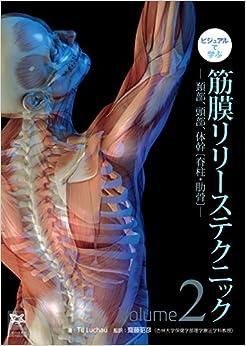 Book's Cover of ビジュアルで学ぶ 筋膜リリーステクニック Vol.2―頚部、頭部、体幹〔脊柱・肋骨〕― (日本語) 単行本 – 2017/6/12