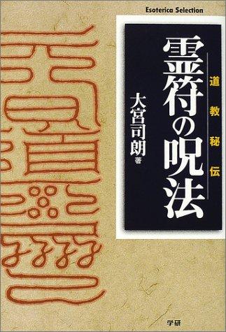 霊符の呪法―道教秘伝 (Esoterica Selection)