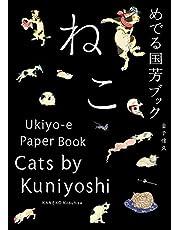 Cats by Kuniyoshi: Ukiyo-E Paper Book