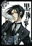 Black Butler Kuroshitsuji Vol.4 (In Japanese)