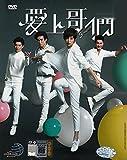 Bromance (Chinese Drama w. English Sub, 6-DVD Set)