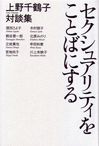 セクシュアリティをことばにする 上野千鶴子対談集