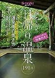 みやぎ日帰り温泉191湯(2018-19)