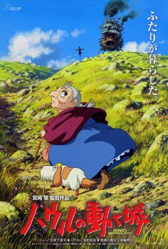 Howl's Moving Castle POSTER Movie (27 x 40 Inches - 69cm x 102cm) (2004) (Japanese Style A)