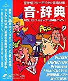 音・辞典 Vol.12 アメリカン・アニメ効果音/コメディ