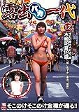 露出バカ一代12 嬉し恥ずかし露出っ娘編  BKZD-012 [DVD]