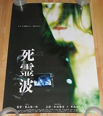 0436映画 死霊波 ポスター和田聰宏 貫地谷しおりB2サイズ