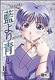 Ai Yori Aoshi 11
