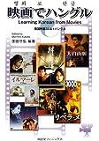 映画でハングル―韓国映画30本+ハングル