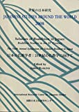 img - for Japanese Studies Around the World: Scholars of Buddhism in Japan: Buddhist Studies in the 21st Century book / textbook / text book