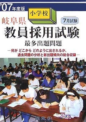 岐阜県小学校教員採用試験最多出題問題〈'07年度版〉 | 教員試験問題 ...