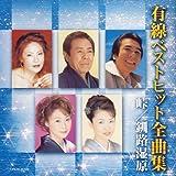 Yuusen Best Hit Zenkyokushuu: Touge/Kushiro Shitsuge