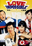 Love Impossible (Aka: Love of South & North) Korea Movie DVD
