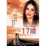 17歳 LBX-229 [DVD]