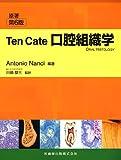 Ten Cate 口腔組織学原著第6版