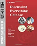 Discussing Everything Chinese (Traditional Character), Li-Li Teng Foti and Rongzhen Li, 1434891135