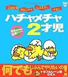 ハチャメチャ2才児―元気な子育て応援シリーズ (Baby‐mo Books)