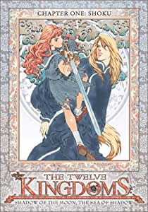 Twelve Kingdoms: V.1 Shoku (ep.1-5)