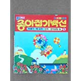 Origami Ringworm 1 (airplane, boat hat, box, decorative mobiles) (Korean edition)