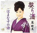 Harumi Ai - Chigirizake / Hanamasu No Uta [Japan CD] CRCN-2565