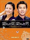 変わった女、変わった男 DVD-BOX5