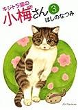キジトラ猫の小梅さん 3 (ねこぱんちコミックス)