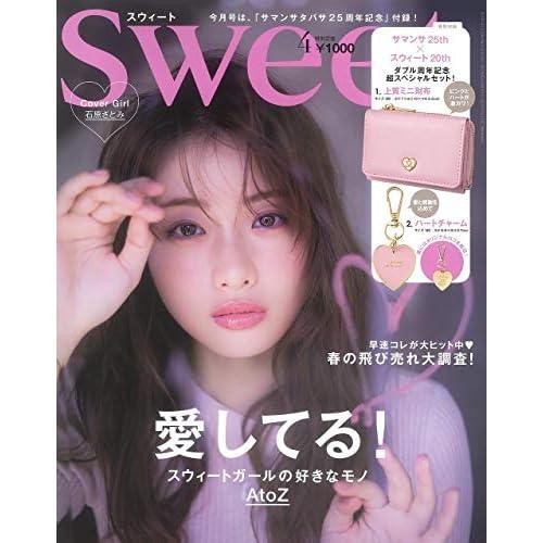 Sweet 2019年4月号 表紙画像