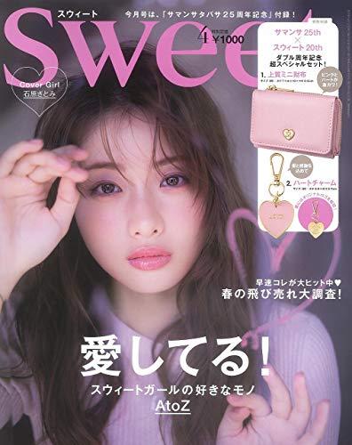 Sweet 最新号 表紙画像