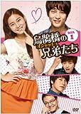 [DVD]烏鵲橋[オジャッキョ]の兄弟たち DVD-BOX1