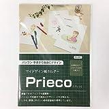 PaperandGoods 紙ホルダー/プレコ 印刷できるタイプ A4判 100枚(10枚×10冊)GS-PRI-01