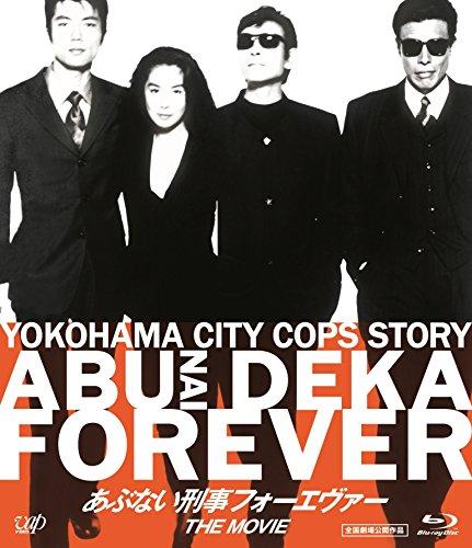 Japanese Movie - Abunai Deka Forever The Movie [Japan BD] VPXT-71427
