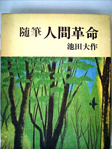 人間革命―随筆 (1977年)