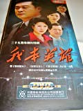 I Am The Hero / THE HERO / CCTV / PAL / 35 Episodes / 11 DVD
