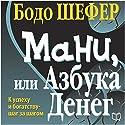 Money oder das 1x1 des Geldes [Russian Edition] Hörbuch von Bodo Schaefer Gesprochen von: Vasiliy Rozov
