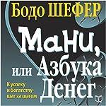 Money oder das 1x1 des Geldes [Russian Edition] | Bodo Schaefer