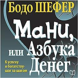Money oder das 1x1 des Geldes [Russian Edition]