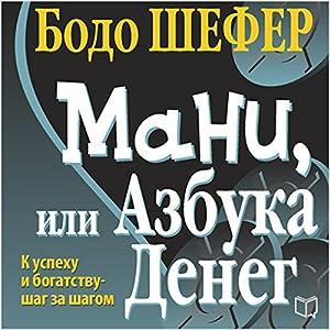 Money oder das 1x1 des Geldes [Russian Edition] Hörbuch
