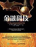 金融科技 FinTech定义未来商业价值