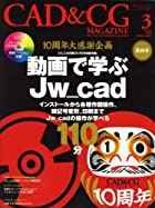 CAD & CG MAGAZINE (キャド アンド シージー マガジン) 2009年 03月号 [雑誌]