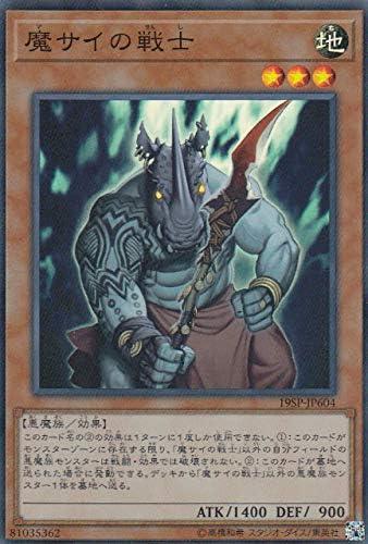 遊戯王 19SP-JP604 魔サイの戦士 (日本語版 スーパーレア) SPECIAL PACK 20th ANNIVERSAR