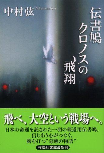 伝書鳩クロノスの飛翔 (祥伝社文庫)