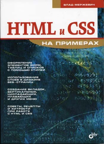 Advocacy Russia. Textbook for High Schools (Vol 3) / HTML i CSS na primerakh. Merzhevich V.V.