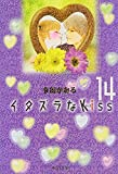 Itazura Na Kiss Vol.14 [Japanese Edition]