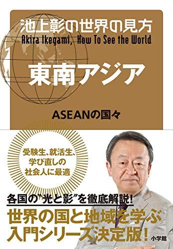 池上彰の世界の見方 東南アジア: ASEANの国々