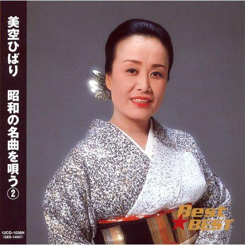 美空ひばり 昭和の名曲を唄う 2 12CD-1038N