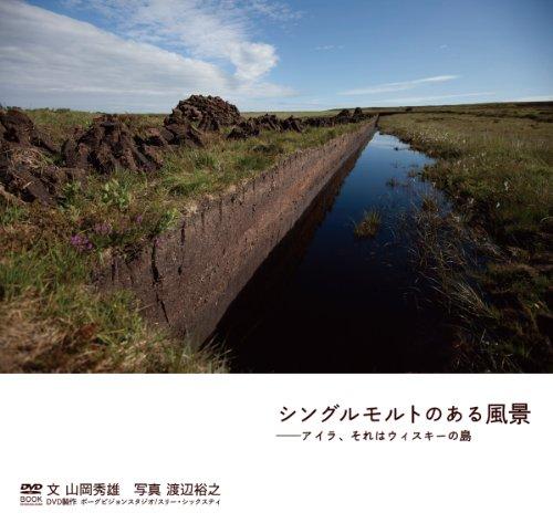 (Landscape of single malt - Island of Islay whiskey, it (DVD BOOK) (2010) ISBN: 4094803084 [Japanese Import])